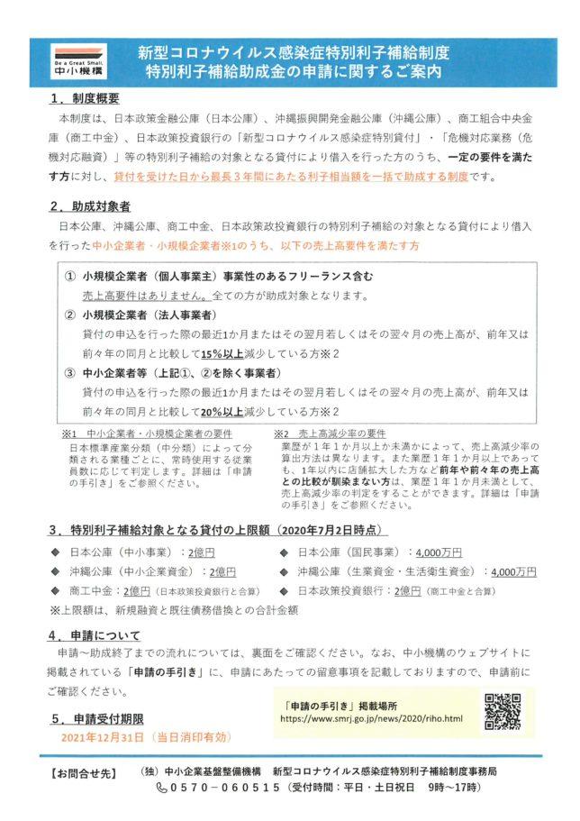 公庫 コロナ 日本 コロナの影響が理由でも日本政策金融公庫から融資が受けられない人の条件 審査に落ちる理由とは?